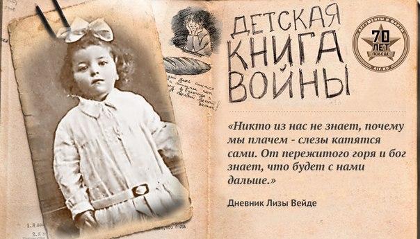Картинки по запросу Детская книга войны