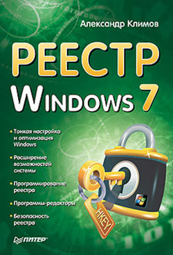 Книга Реестр Windows