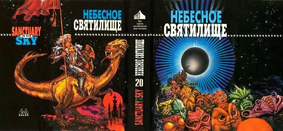 Интересные книги фантастика с захватывающим сюжетом
