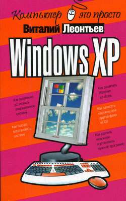 Книга Windows XP