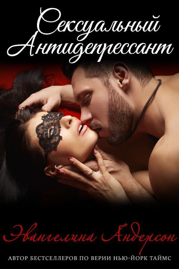 онлайн любовные читать эротика романы