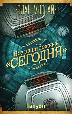 Книги фантастика про русских