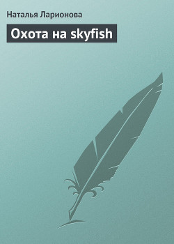 Книга Охота на skyfish